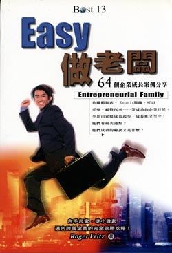 The Entrepreneurial Family