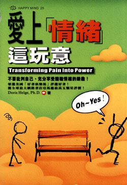 Transforming Pain into Power